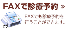 FAXで診療予約